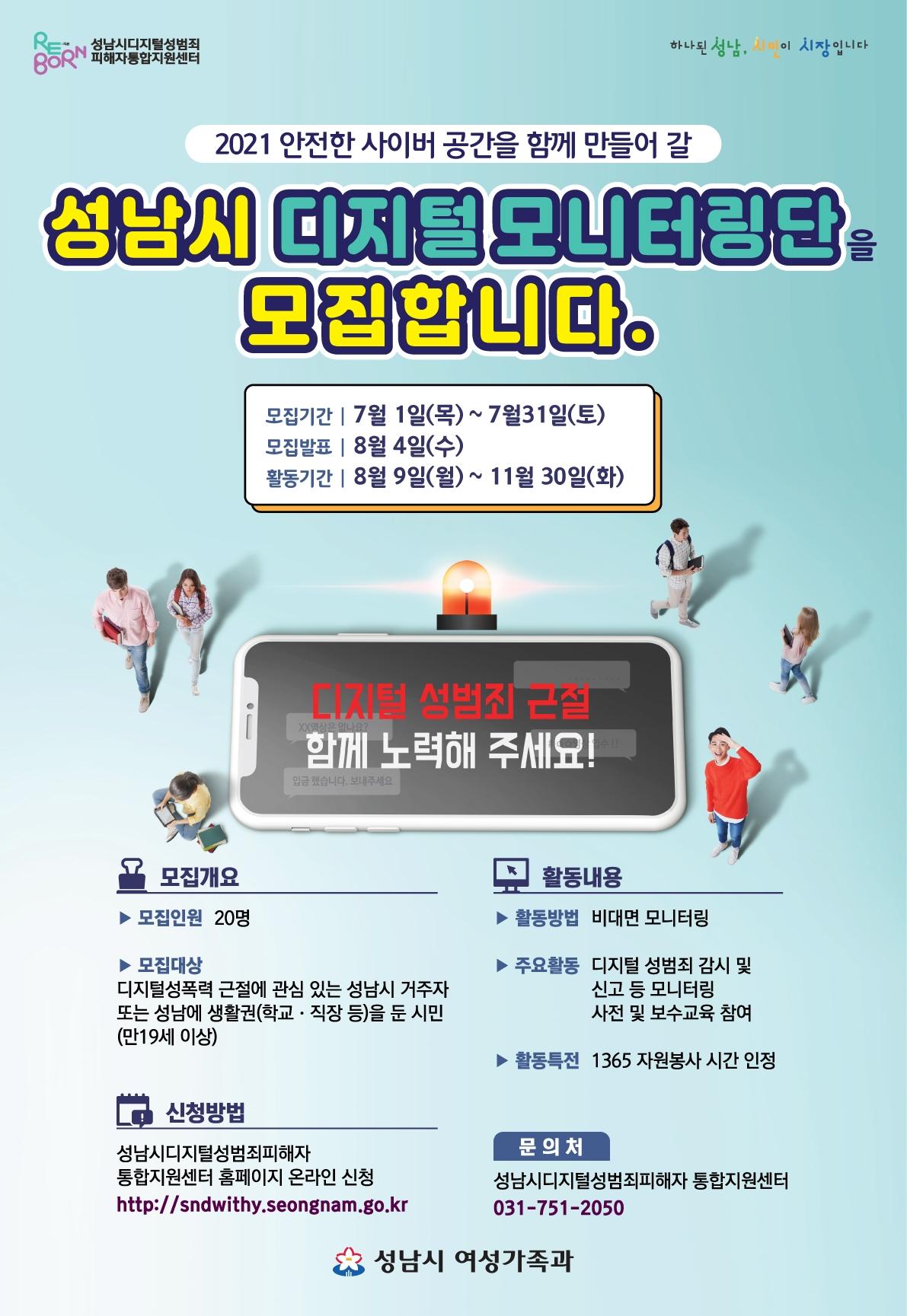 2021-성남디지털모니터링단-모집-웹자보_날짜연장(2).jpg