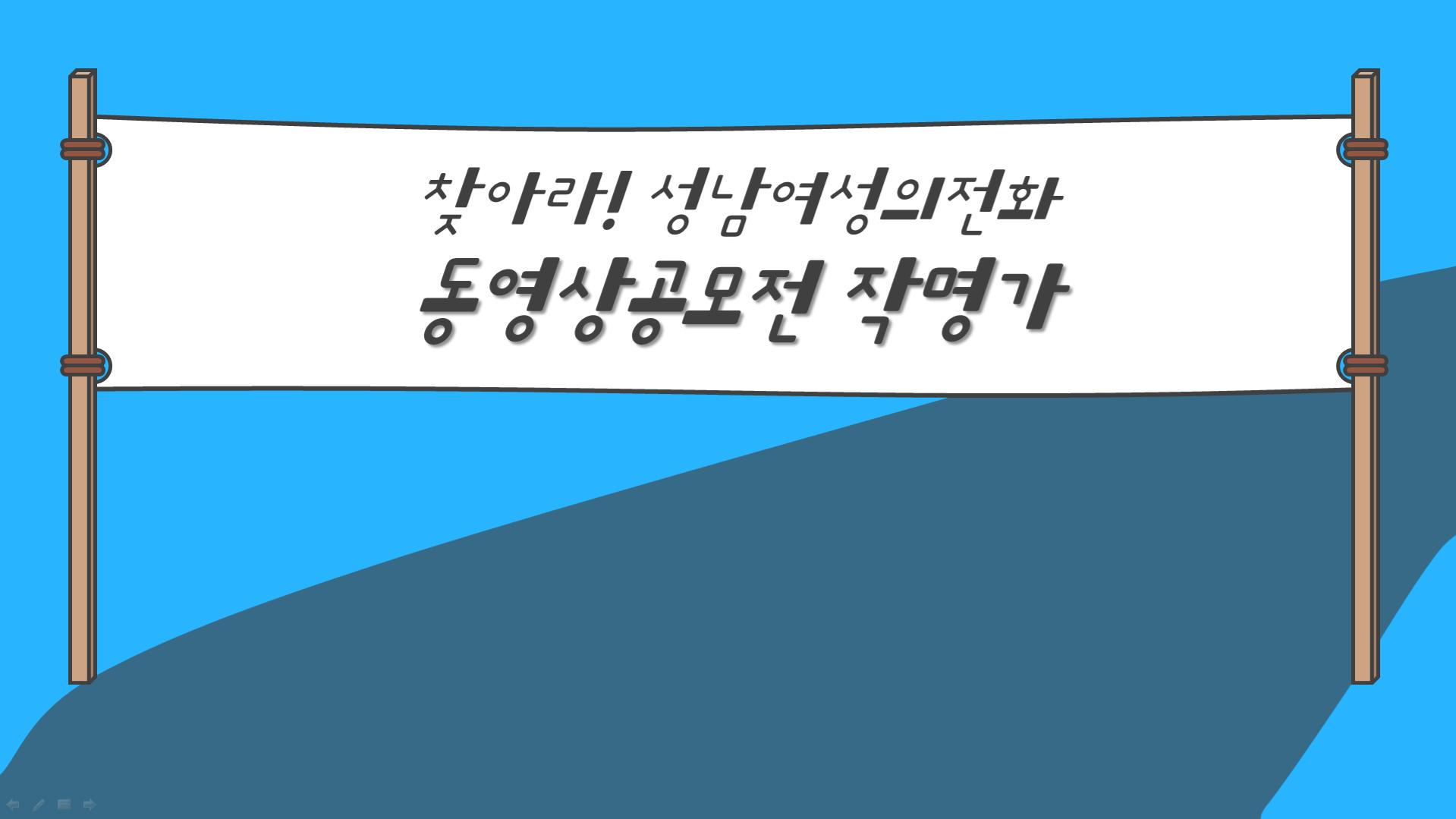 동영상공모전 작명11.PNG